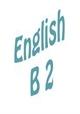 Езиково ниво B 2